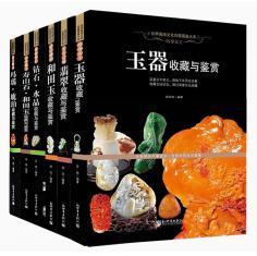 玉石书籍6册正版 玉器寿山石钻石水晶和田玉玛瑙琥珀翡翠收藏与鉴赏书籍